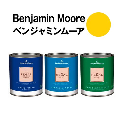 ベンジャミンムーアペイント 321 viking viking yellow 水性塗料 ガロン缶(3.8L)約20平米壁紙の上に塗れる水性ペンキ
