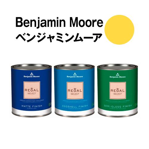 ベンジャミンムーアペイント 329 golden golden orchards 水性塗料 ガロン缶(3.8L)約20平米壁紙の上に塗れる水性ペンキ