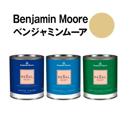 ベンジャミンムーアペイント 382 artichoke artichoke hearts 水性塗料 ガロン缶(3.8L)約20平米壁紙の上に塗れる水性ペンキ