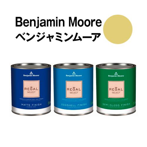 ベンジャミンムーアペイント 390 golden golden delicious 水性塗料 ガロン缶(3.8L)約20平米壁紙の上に塗れる水性ペンキ