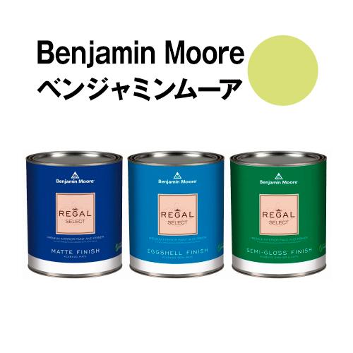 ベンジャミンムーアペイント 396 chic chic lime 水性塗料 ガロン缶(3.8L)約20平米壁紙の上に塗れる水性ペンキ