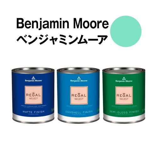 ベンジャミンムーアペイント 577 mermaid's mermaid's tale 水性塗料 ガロン缶(3.8L)約20平米壁紙の上に塗れる水性ペンキ