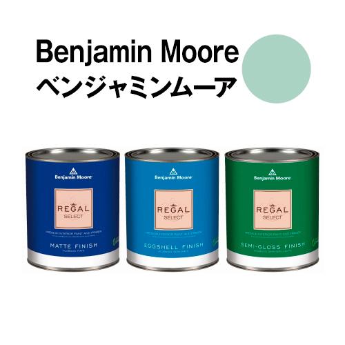 ベンジャミンムーアペイント 639 let let it 水性塗料 rainガロン缶(3.8L)約20平米壁紙の上に塗れる水性ペンキ