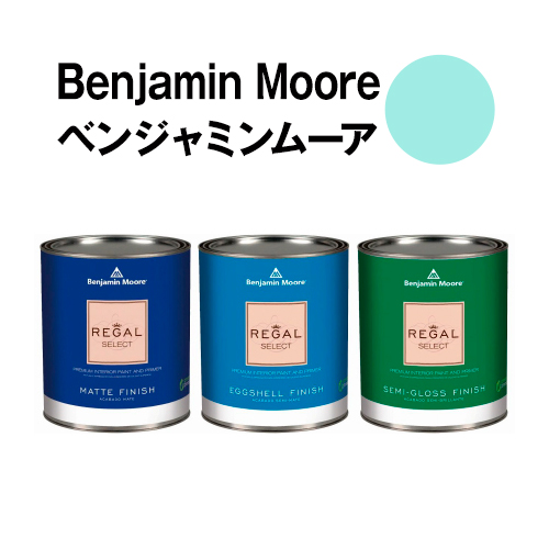 ベンジャミンムーアペイント 653 seagrove seagrove ガロン缶(3.8L) 水性塗料 約20平米壁紙の上に塗れる水性ペンキ