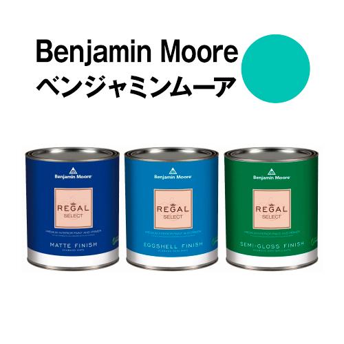 ベンジャミンムーアペイント 656 miami miami teal 水性塗料 ガロン缶(3.8L)約20平米壁紙の上に塗れる水性ペンキ