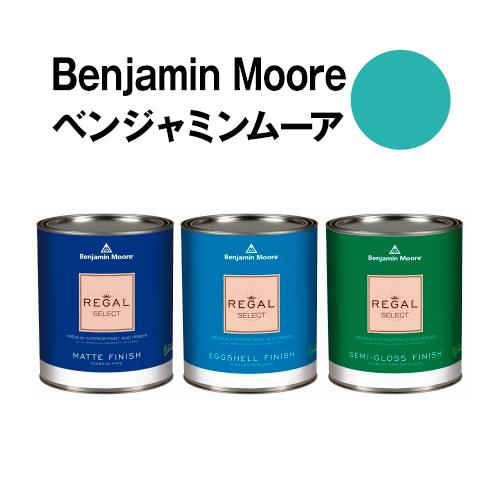 ベンジャミンムーアペイント 670 gulf gulf stream 水性塗料 ガロン缶(3.8L)約20平米壁紙の上に塗れる水性ペンキ
