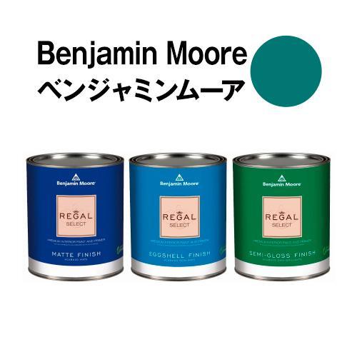ベンジャミンムーアペイント 672 intercoastal intercoastal green 水性塗料 ガロン缶(3.8L)約20平米壁紙の上に塗れる水性ペンキ