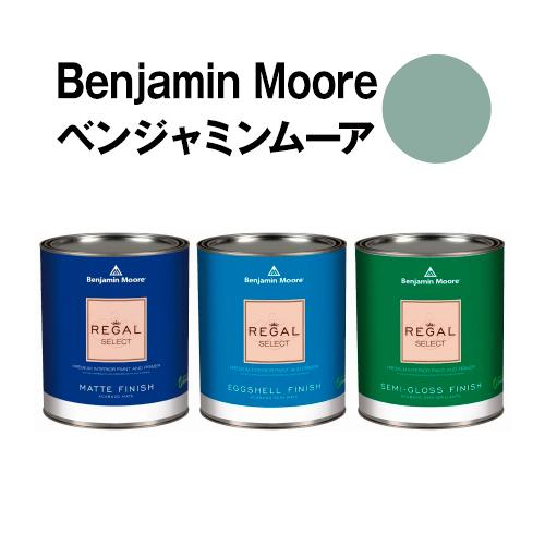 ベンジャミンムーアペイント 704 del del mar 水性塗料 青ガロン缶(3.8L)約20平米壁紙の上に塗れる水性ペンキ