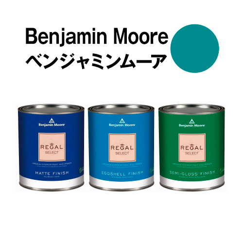 ベンジャミンムーアペイント 734 tropical tropical teal 水性塗料 ガロン缶(3.8L)約20平米壁紙の上に塗れる水性ペンキ