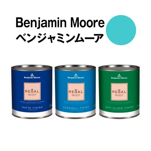 ベンジャミンムーアペイント 739 un-teal un-teal we 水性塗料 meetagainガロン缶(3.8L)約20平米