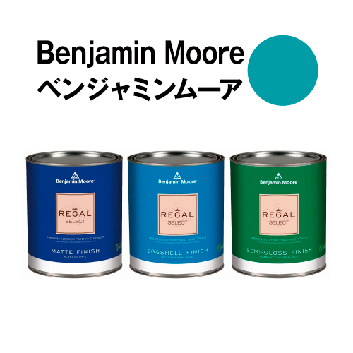 ベンジャミンムーアペイント 741 san san jose 水性塗料 blueガロン缶(3.8L)約20平米壁紙の上に塗れる水性ペンキ