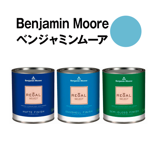 ベンジャミンムーアペイント 773 athenian athenian blue 水性塗料 ガロン缶(3.8L)約20平米壁紙の上に塗れる水性ペンキ