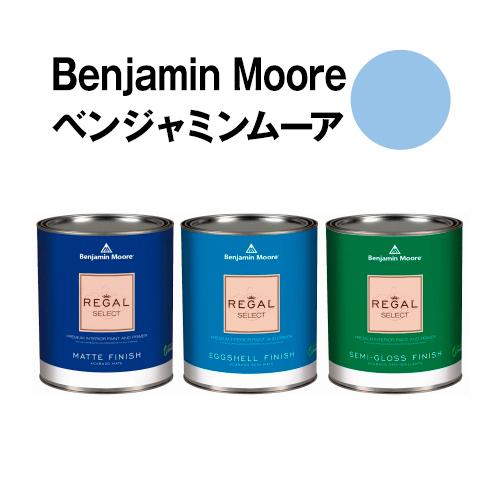 ベンジャミンムーアペイント 815 swiss swiss blue 水性塗料 ガロン缶(3.8L)約20平米壁紙の上に塗れる水性ペンキ