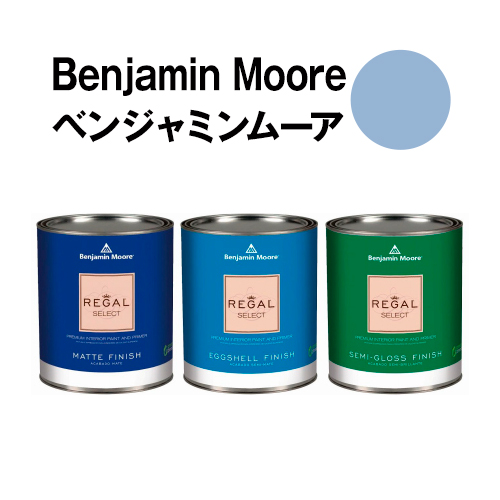 ベンジャミンムーアペイント 822 riviera riviera azure 水性塗料 ガロン缶(3.8L)約20平米壁紙の上に塗れる水性ペンキ