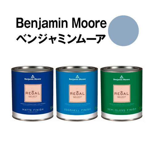 ベンジャミンムーアペイント 830 harlequin harlequin blue 水性塗料 ガロン缶(3.8L)約20平米壁紙の上に塗れる水性ペンキ