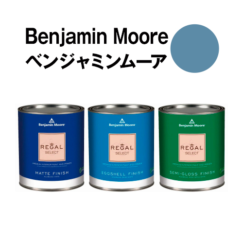 【送料無料】 水性塗料 北米で大人気!ベンジャミンムーアペイント  839 old blue jeans ガロン缶(3.8L) 約20平米 壁紙の上に塗れる水性ペンキ