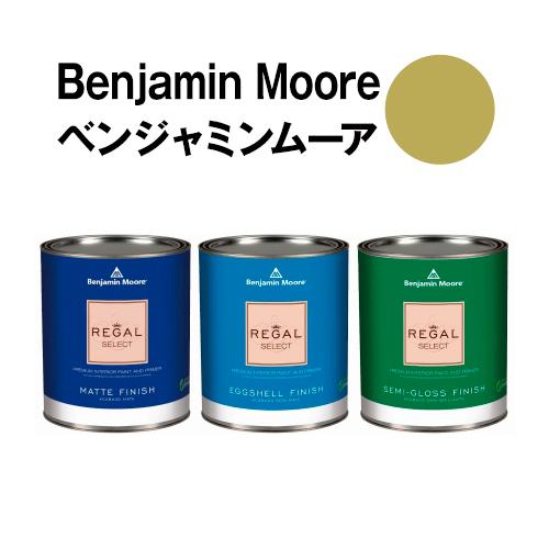 ベンジャミンムーアペイント AF-430 wasabi wasabi ガロン缶(3.8L) 水性塗料 約20平米壁紙の上に塗れる水性ペンキ