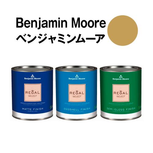 ベンジャミンムーアペイント HC-13 millington millington gold 水性塗料 ガロン缶(3.8L)約20平米壁紙の上に塗れる水性ペンキ