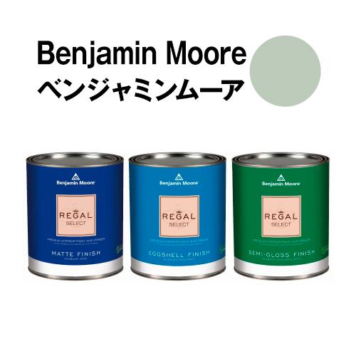 ベンジャミンムーアペイント HC-140 prescott prescott green 水性塗料 ガロン缶(3.8L)約20平米壁紙の上に塗れる水性ペンキ