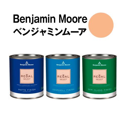 ベンジャミンムーアペイント HC-52 ansonia ansonia peach 水性塗料 ガロン缶(3.8L)約20平米壁紙の上に塗れる水性ペンキ