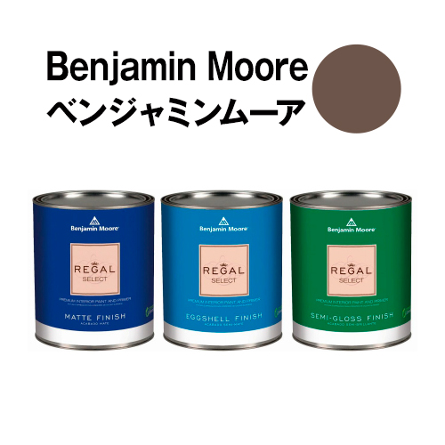 ベンジャミンムーアペイント HC-67 clinton clinton brown 水性塗料 ガロン缶(3.8L)約20平米壁紙の上に塗れる水性ペンキ