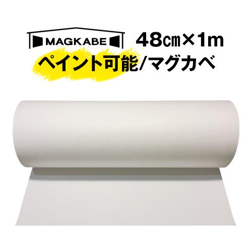 貼るだけで壁に磁石がつくスチールシート シール付きなので簡単に貼れます マグカベ ペイント 48cm × 祝開店大放出セール開催中 1M マグネットシート MAGKABE 黒板 磁石が壁につく壁紙 メーカー在庫限り品 掲示板 シール付き マグネットボード メモボード インテリア