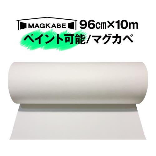 マグカベ ペイント 96cm × 10M マグネットシート 磁石が壁につく壁紙 (シール付き) マグネットボード 掲示板 メモボード インテリア 黒板 MAGKABE