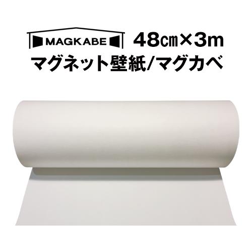 マグネットシート 48cm × 3M マグカベ 磁石が壁につく壁紙 (シール付き) マグネットボード 掲示板 メモボード インテリア 黒板 MAGKABE