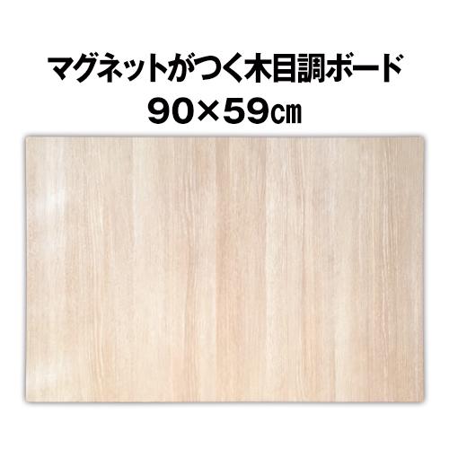 マグネットがつく木目調ボード 90x59センチ 磁石 マグネットボード 壁掛け メッセージボード 掲示板 メモボード インテリア シール付き
