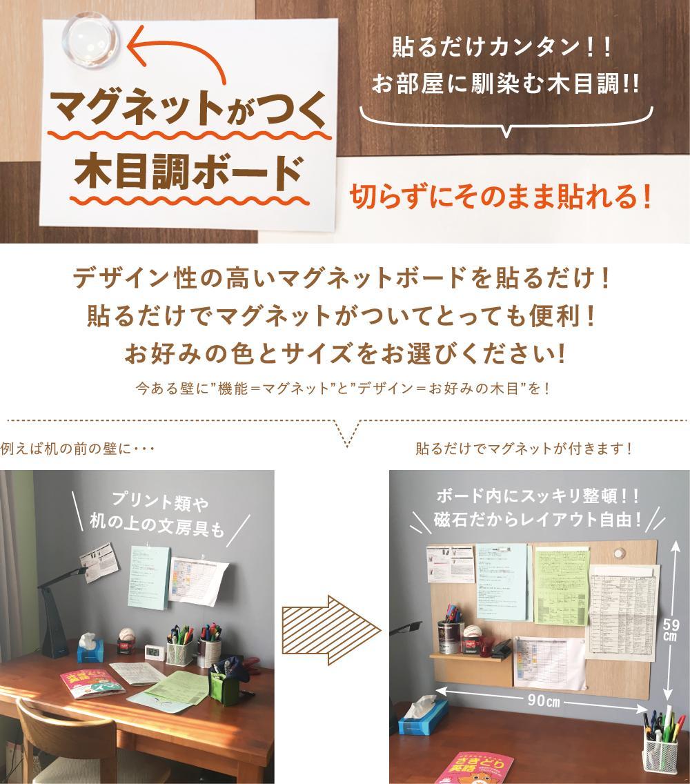 楽天市場 マグネットがつく木目調ボード 43x45センチ 磁石 マグネットボード 壁掛け メッセージボード 掲示板 メモボード インテリア シール付き ウォールデコレーションストア