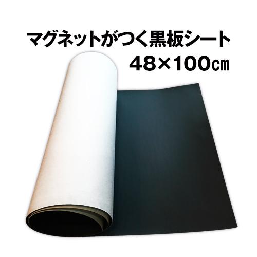 マグネットがつく黒板シート48cm×100cm(オプションの両面テープマグネット3枚付き)マグネットボード 磁石 掲示板 メモボード インテリア