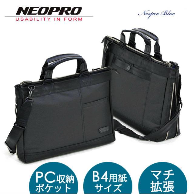 ブリーフケース/NEOPRO BLUE ネオプロ ブルーシリーズ 2WAY ブリーフケース ボトムジップ(エキスパンダブルタイプ) PC収納【2-010】/ビジネスバッグ メンズトートブリーフ PCバッグ