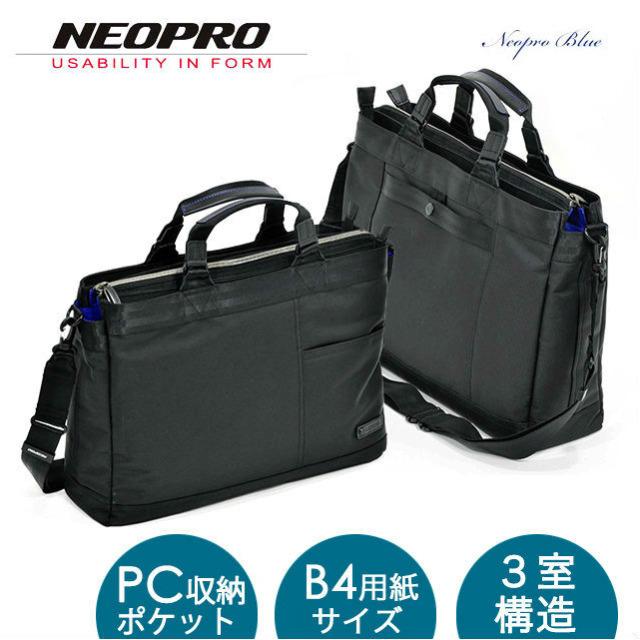 ブリーフケース/NEOPRO BLUE ネオプロ ブルーシリーズ 2WAY ブリーフケース 3ルームタイプ PC収納【2-012】/ビジネスバッグ メンズトートブリーフ PCバッグ