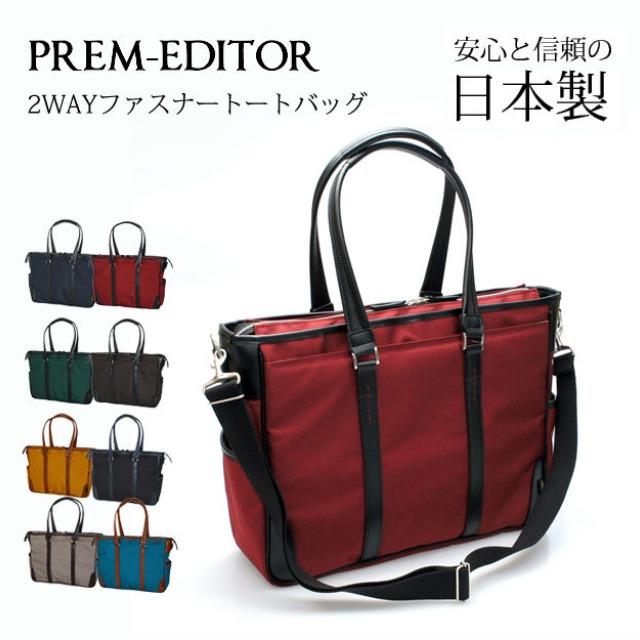 トート/PREM-EDITOR(プレムエディター) 2WAY ファスナー トートバッグ/【2751】【PREM-EDITOR】【プレムエディター】トートバッグ ブリーフケース ビジネスバッグ
