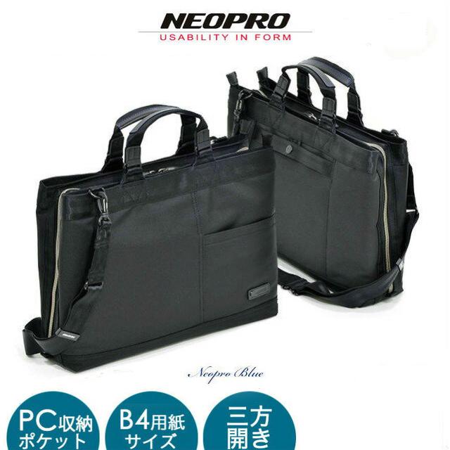 ブリーフケース/NEOPRO BLUE ネオプロ ブルーシリーズ 2WAY ブリーフケース 3方開き 3ルームタイプ PC収納【2-011】/ビジネスバッグ メンズトートブリーフ PCバッグ