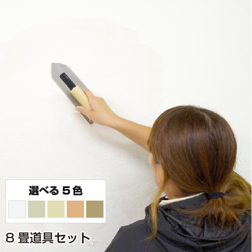 珪藻土 塗り壁 グレイン 8畳用道具セット 【送料込み価格】 【DIY】 【リフォーム】 【消臭】 【結露】 【練り済み】 【珪藻土】 【塗り壁】 【壁材】