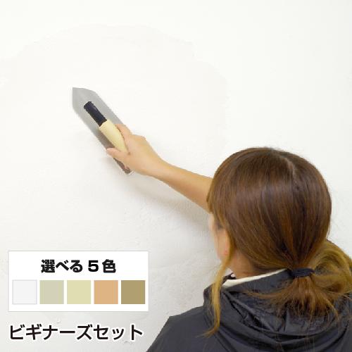 珪藻土 塗り壁 グレイン ビギナーズセット 【送料込み価格】 【DIY】 【リフォーム】 【消臭】 【結露】 【練り済み】 【珪藻土】 【塗り壁】 【壁材】