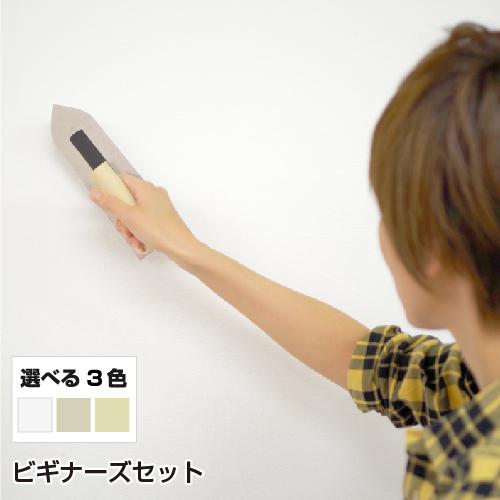珪藻土 塗り壁 グレインライト ビギナーズセット 送料無料 DIY リフォーム 消臭 結露 練り済み 珪藻土 塗り壁 壁材 珪藻土壁材