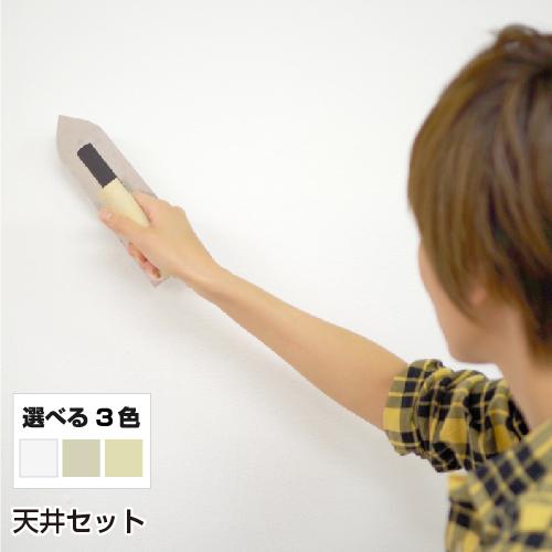 珪藻土 塗り壁 グレインライト 天井セット 【送料込み価格】 【DIY】 【リフォーム】 【消臭】 【結露】 【練り済み】 【珪藻土】 【塗り壁】 【壁材】