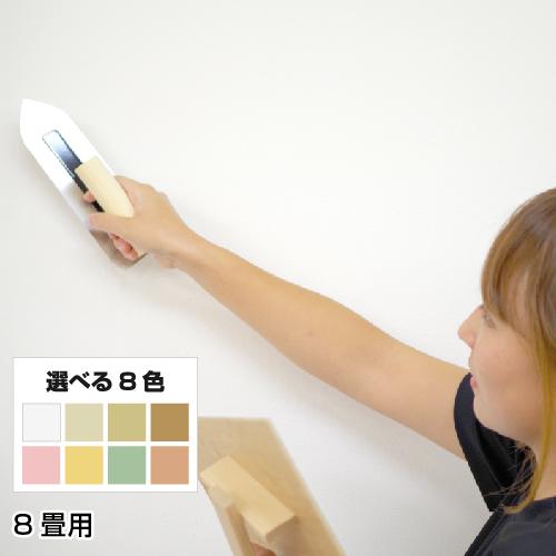 珪藻土 塗り壁 ネリード 8畳用 【送料込み価格】 【DIY】 【リフォーム】 【消臭】 【結露】 【練り済み】 【珪藻土】 【塗り壁】 【壁材】