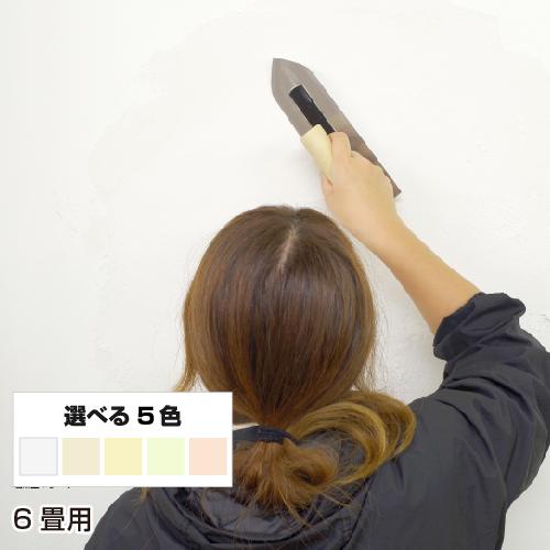 シラス 塗り壁 ボルカ 6畳用 【送料込み価格】 【DIY】 【リフォーム】 【消臭】 【結露】 【練り済み】 【珪藻土】 【塗り壁】 【壁材】