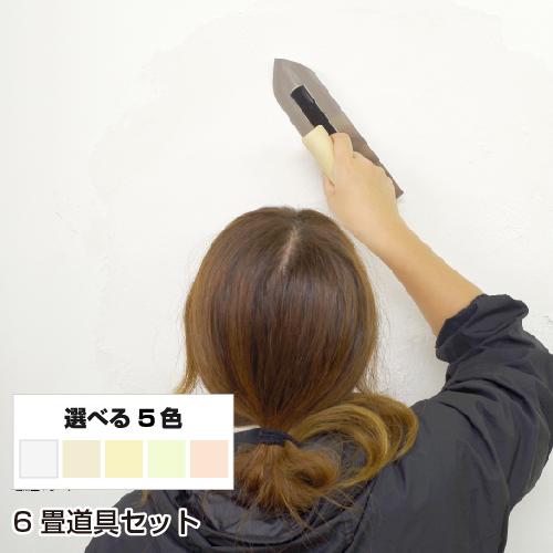 シラス 塗り壁 ボルカ 6畳用道具セット 【送料込み価格】 【DIY】 【リフォーム】 【消臭】 【結露】 【練り済み】 【珪藻土】 【塗り壁】 【壁材】