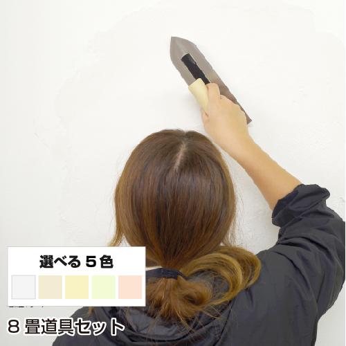 シラス 塗り壁 ボルカ 8畳用道具セット 【送料込み価格】 【DIY】 【リフォーム】 【消臭】 【結露】 【練り済み】 【珪藻土】 【塗り壁】 【壁材】