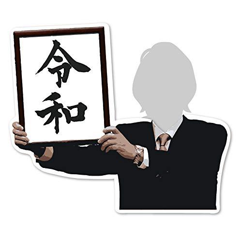 令和 (大) SNSパネル 撮影用 インスタ映え イベント