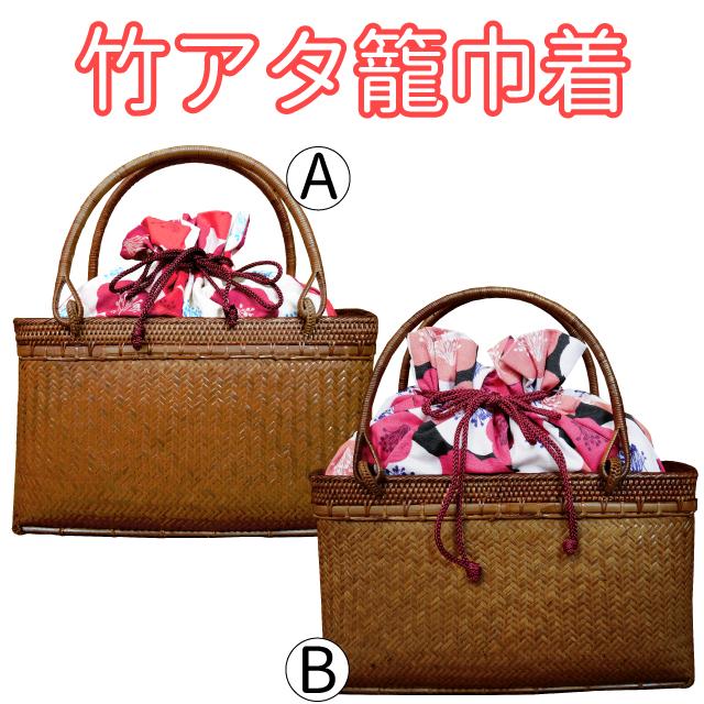 竹アタ籠巾着 きんちゃく バッグ 小物入れ かご 黒×ピンク(BAG011) 赤×ピンク(BAG012)