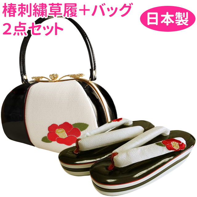 ■日本製 椿刺繍草履+バッグ2点セット [白×黒] 振袖、袴、結婚式、卒業式、成人式、前撮りに最適 BAG057 ASW013