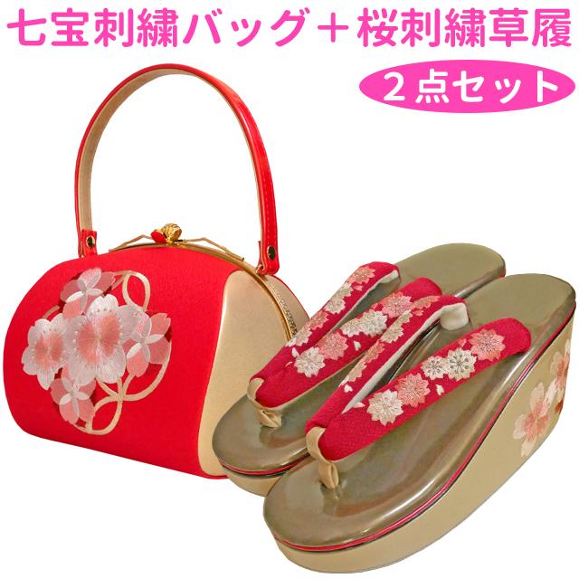 ■七宝刺繍バッグ+桜刺繍草履 2点セット (赤) 振袖、袴姿、成人式、結婚式、卒業式、パーティー等に ASW030 BAG102