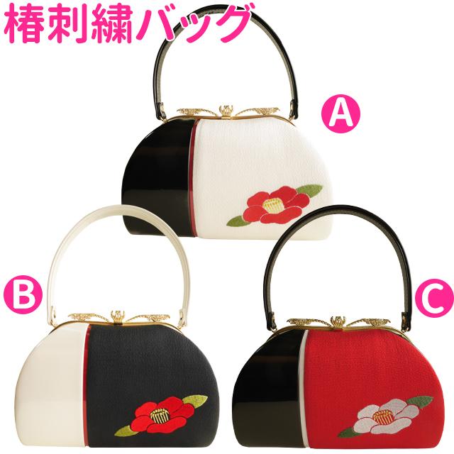 ■日本製 椿刺繍バッグ 振袖、袴、結婚式、卒業式、成人式、前撮りに最適 BAG057 BAG055 BAG056
