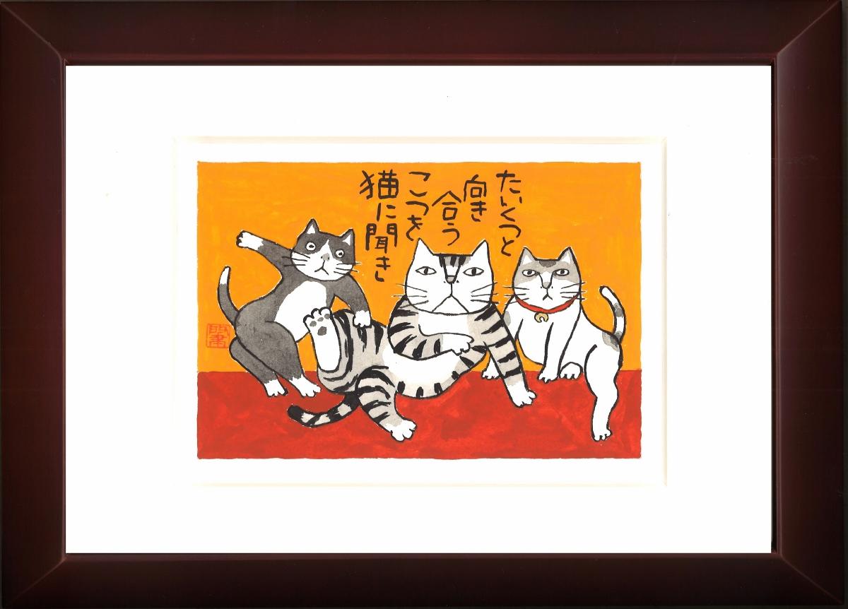 Kabamaru カバマル 猫日和 八ツ切額入り(12) 岡本 肇 手描き作品 絵画 水墨画 作家オフィス「和味文化研究所」直営店[アート インテリア 壁掛け 壁飾り 装飾 額縁][ネコ ねこ 猫 動物 プレゼント ギフト 送料無料]