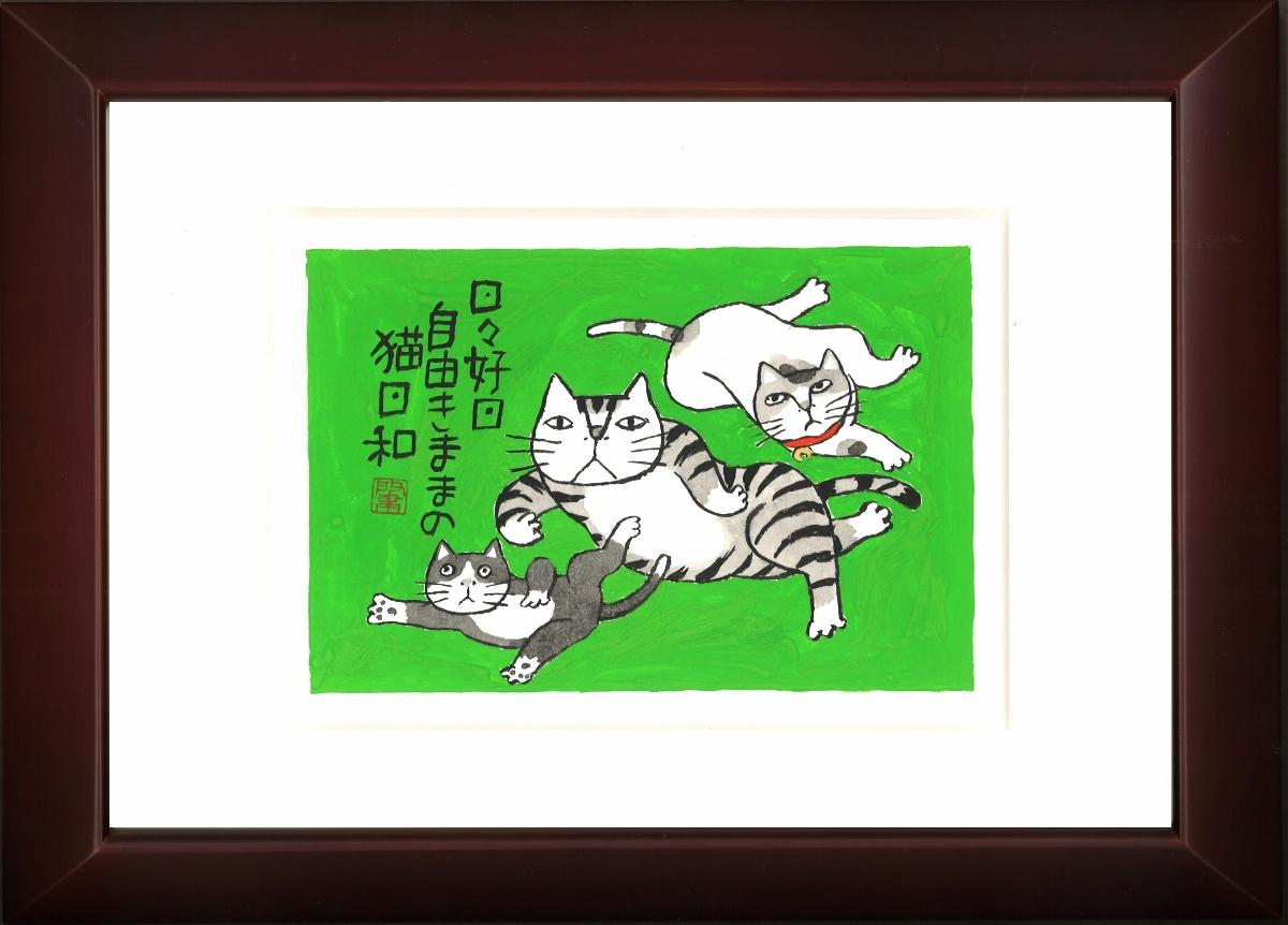 Kabamaru カバマル 猫日和 八ツ切額入り(19) 岡本 肇 手描き作品 絵画 水墨画 作家オフィス「和味文化研究所」直営店[アート インテリア 壁掛け 壁飾り 装飾 額縁][ネコ ねこ 猫 動物 プレゼント ギフト 送料無料]